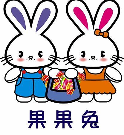 果果兔註冊商標 - 複製 (737x800)