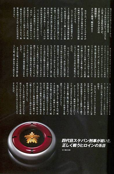 麻宮サキ4代目:松浦亜弥