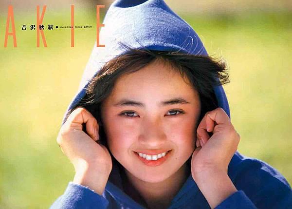 yosizawa-akie004up.jpg