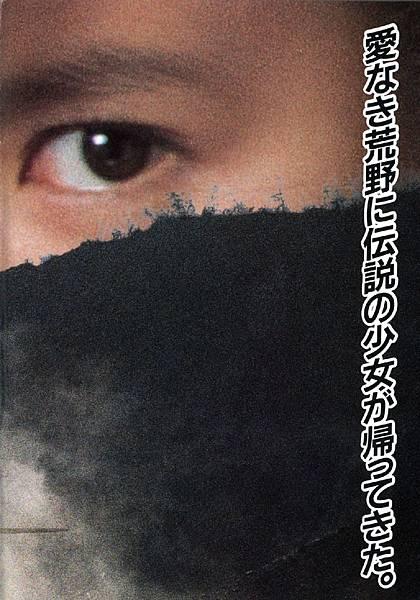 Sukeban_the_movie_note002.jpg