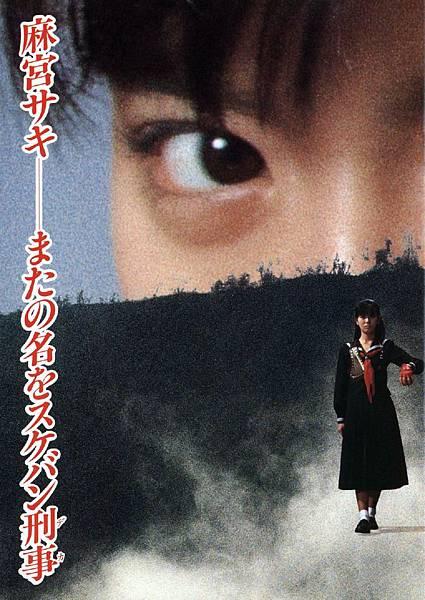 Sukeban_the_movie_note003.jpg