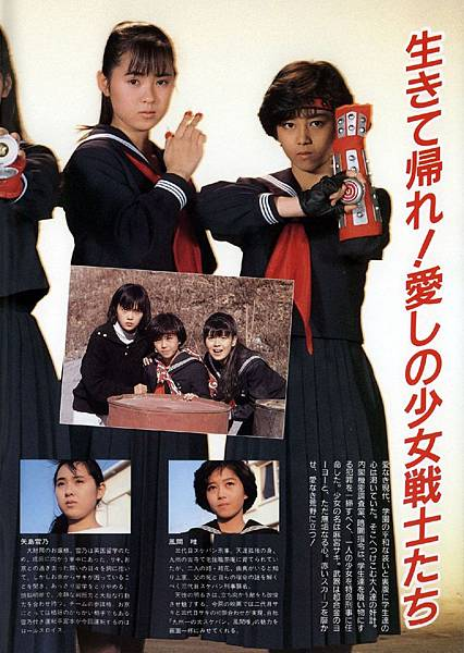 Sukeban_the_movie_note004.jpg
