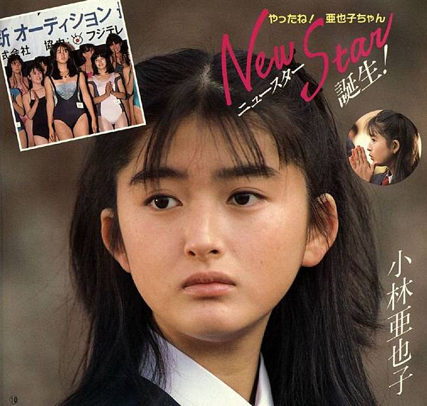 Sukeban_the_movie_note020.jpg