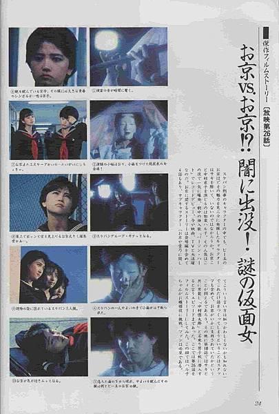 スケバン刑事II:少女鉄仮面伝説