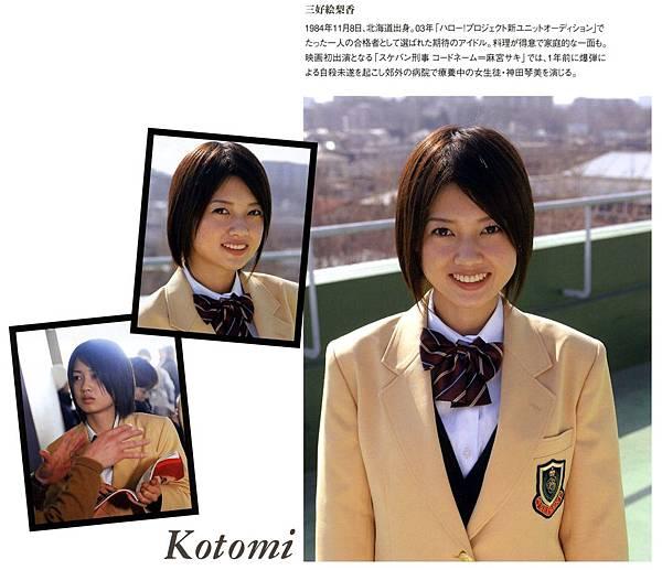 Sukeban_Deka042.jpg