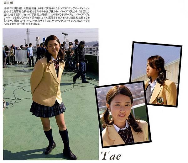Sukeban_Deka043.jpg