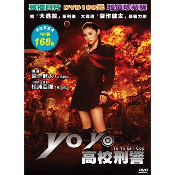 「スケバン刑事-コードネーム=麻宮サキ」台灣代理版:Yo Yo 高校刑警