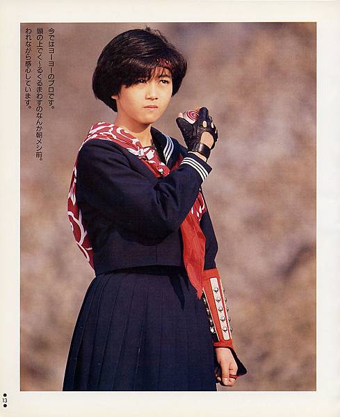 麻宮サキ3代目:浅香唯