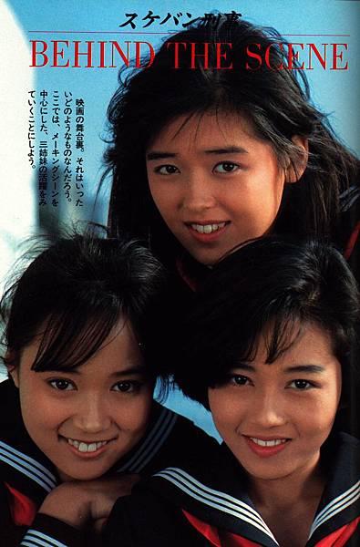 風間三姊妹