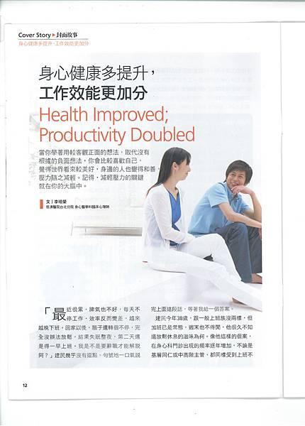 身心健康多提升,工作效能更加分1.jpg
