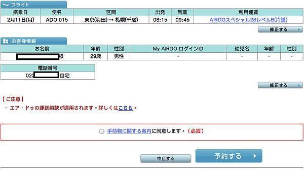 螢幕快照 2012-12-11 上午8.43.05.png.jpg