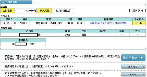 螢幕快照 2012-12-11 上午8.43.55.png.jpg