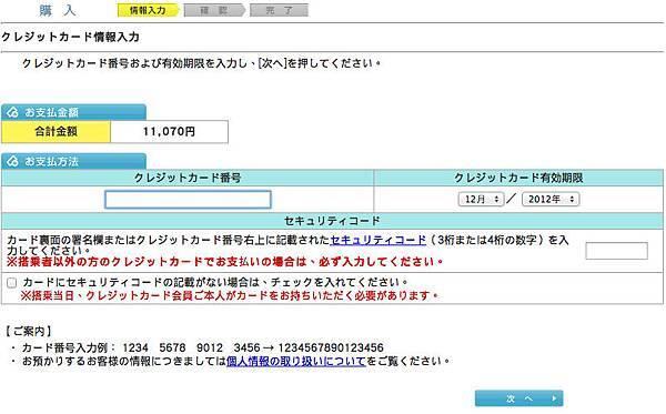 螢幕快照 2012-12-11 上午8.59.12.png.jpg