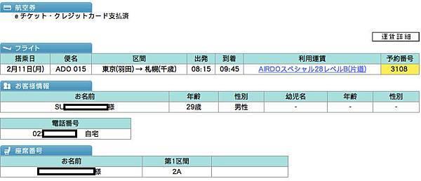 螢幕快照 2013-02-06 上午10.49.31.png.jpg