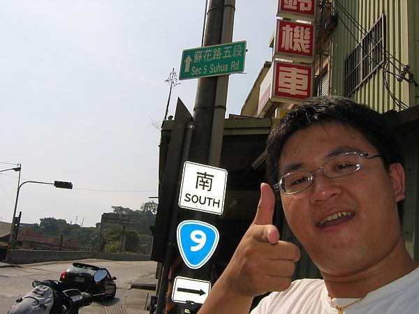 蘇花公路的入口