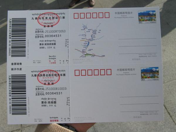 門票+車票 也要台幣1500左右