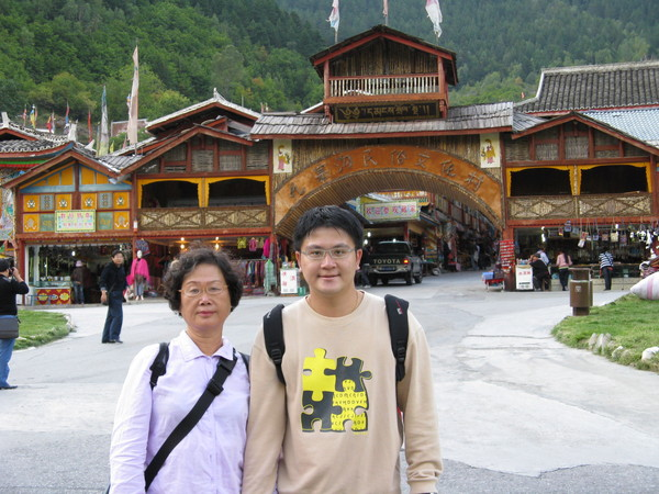 九寨溝民俗文化村