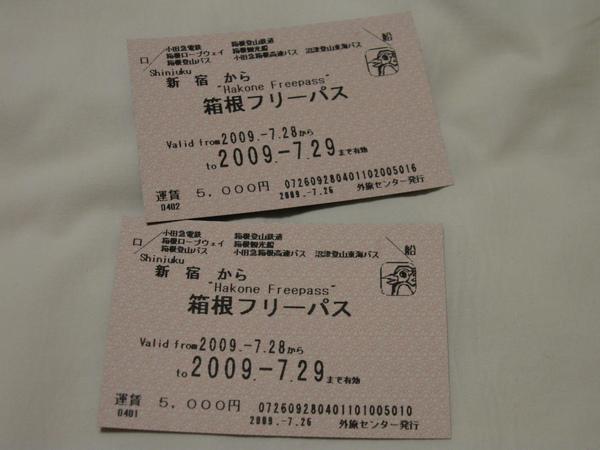 箱根free pass