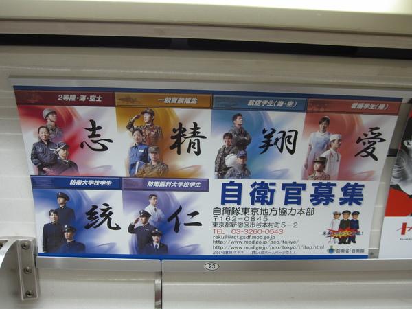 日本的志願役廣告
