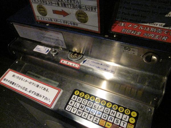 紀念幣刻字機