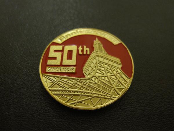 我買的50周年紀念幣