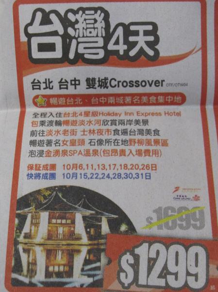 台灣好便宜