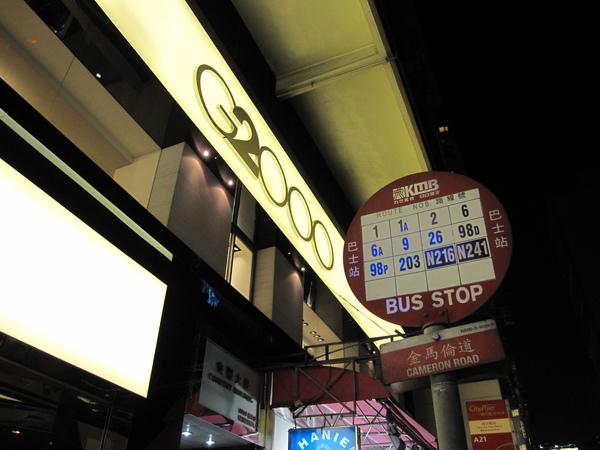公車站牌旁就有G2000