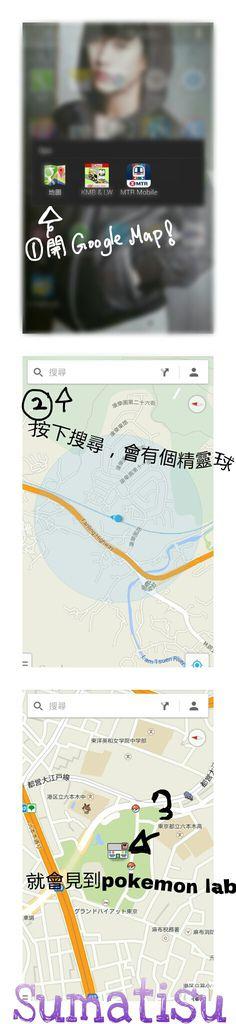 Apps』 寵物小精靈出沒注意♥ Google map 探索之旅(150隻全攻略密技公開