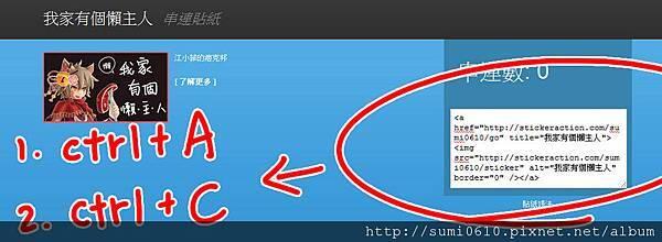 串聯貼紙5b.jpg