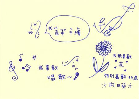 田中千繪悄悄話PART1