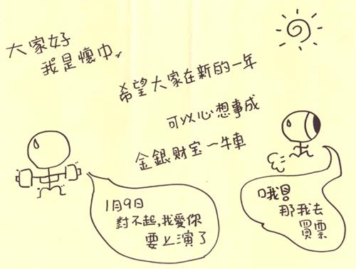 新年祝賀 - 吳懷中.jpg