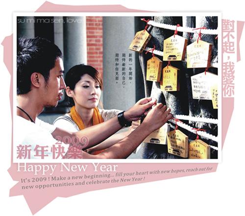 2009新年快樂.jpg