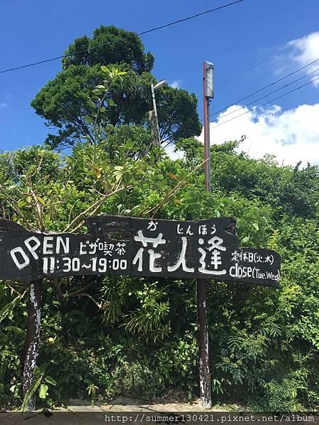 沖繩花人逢景觀餐廳