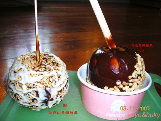 20071103夢時代焦糖蘋果01