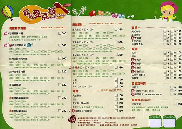 20130204-就是愛荔枝樂園菜單