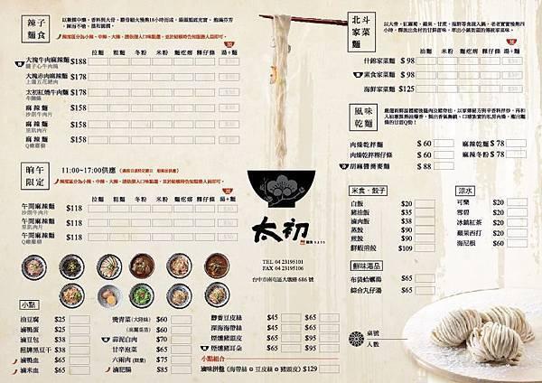 2014年太初菜單