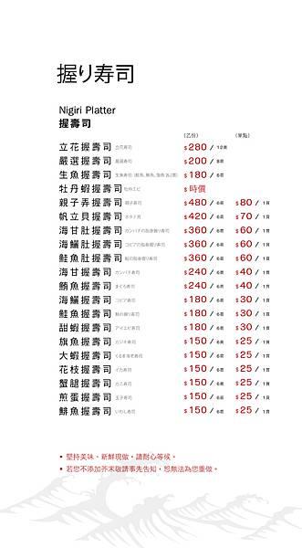 立花壽司_2013年菜單內頁改版_20130825_final-05.jpg