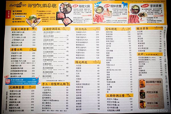 阿官火鍋菜單
