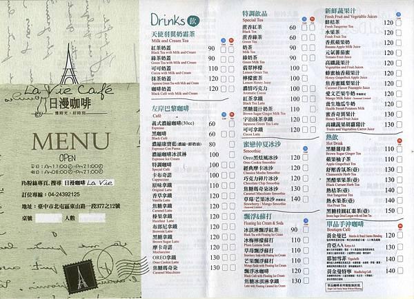 2015 日漫咖啡 菜單