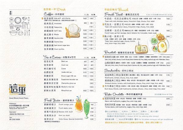 這里 菜單