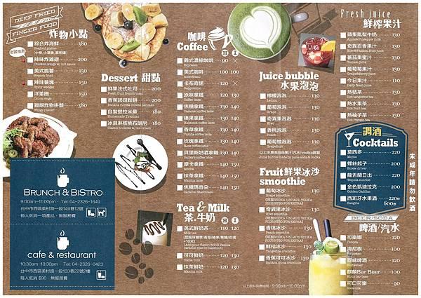 做咖啡2店 菜單
