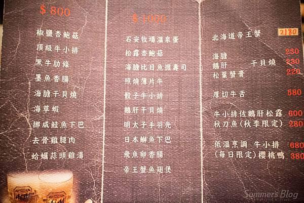 官東燒肉菜單