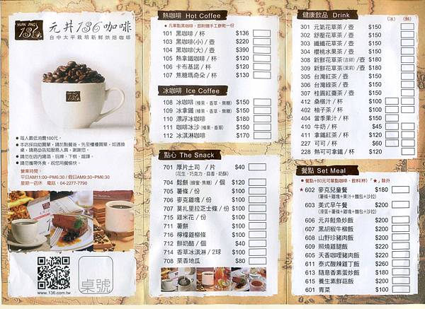 元井136咖啡 菜單