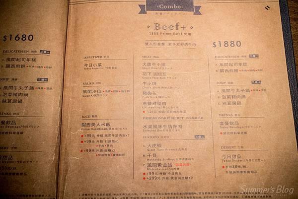 燒肉風間 菜單