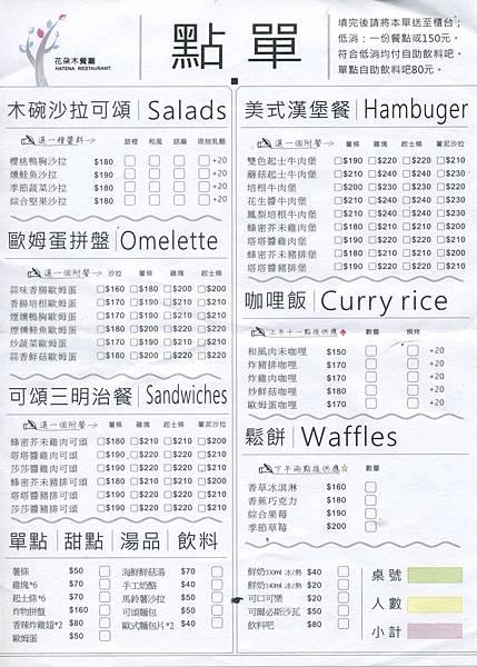 2016 花朵木 菜單