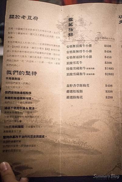 老豆腐麻辣火鍋 菜單