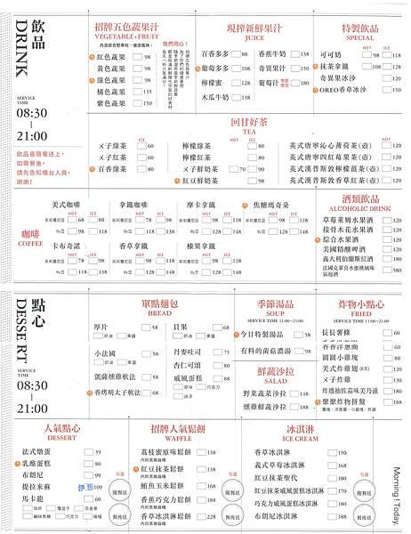 未命名--22016 叉子(ㄨ子) 菜單