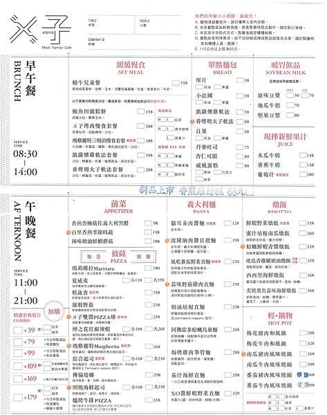 2016 叉子(ㄨ子) 菜單