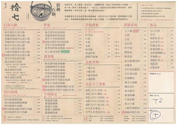 2016 拾七石鍋 菜單
