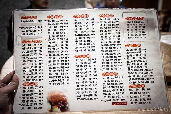 祥園川菜館 菜單